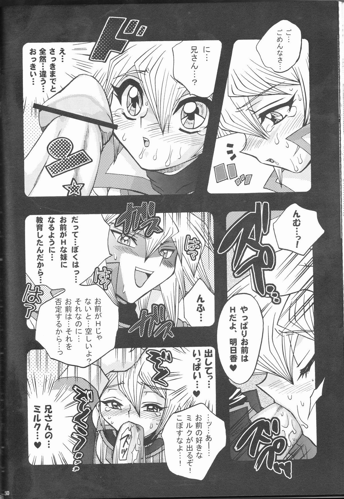 Akuma no Kuchiduke Devil's Kiss 49