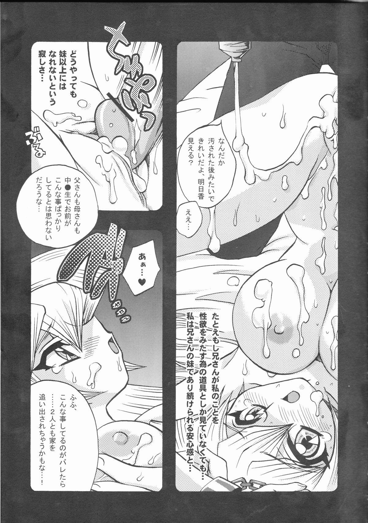 Akuma no Kuchiduke Devil's Kiss 52