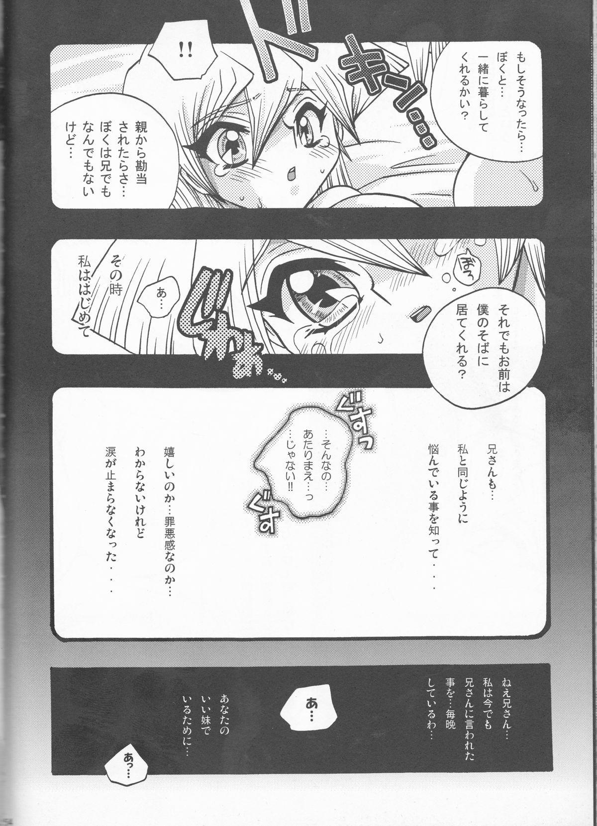 Akuma no Kuchiduke Devil's Kiss 53