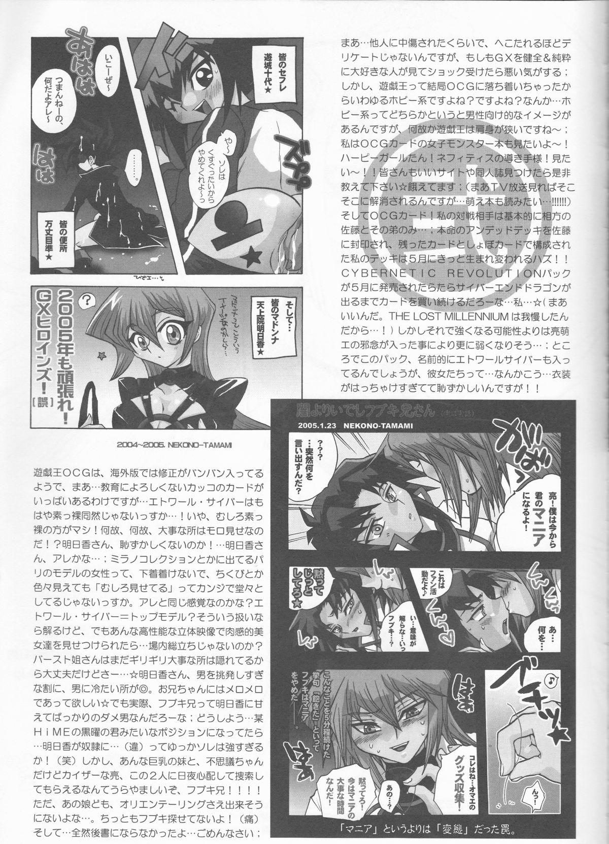 Akuma no Kuchiduke Devil's Kiss 56