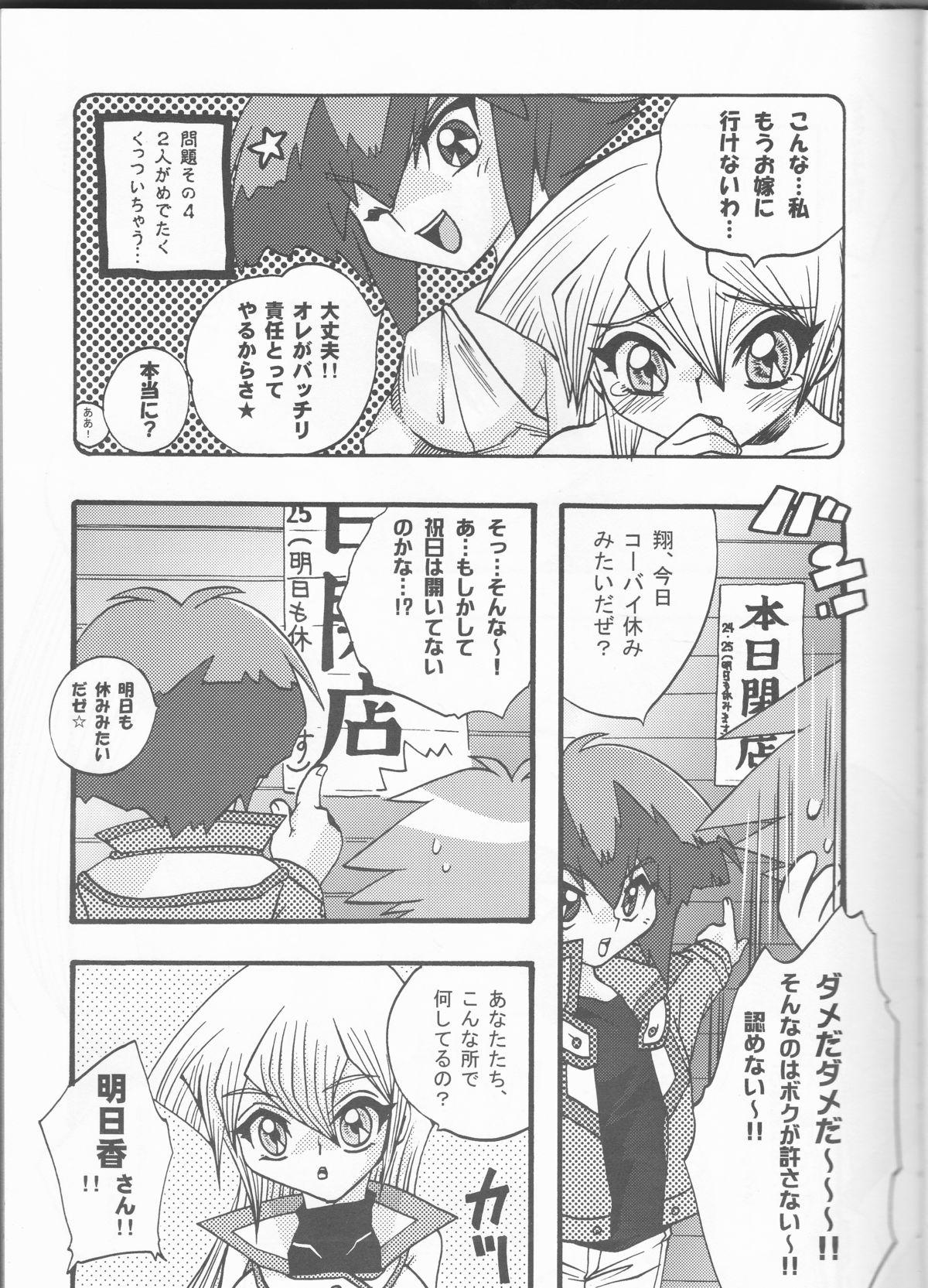 Akuma no Kuchiduke Devil's Kiss 8