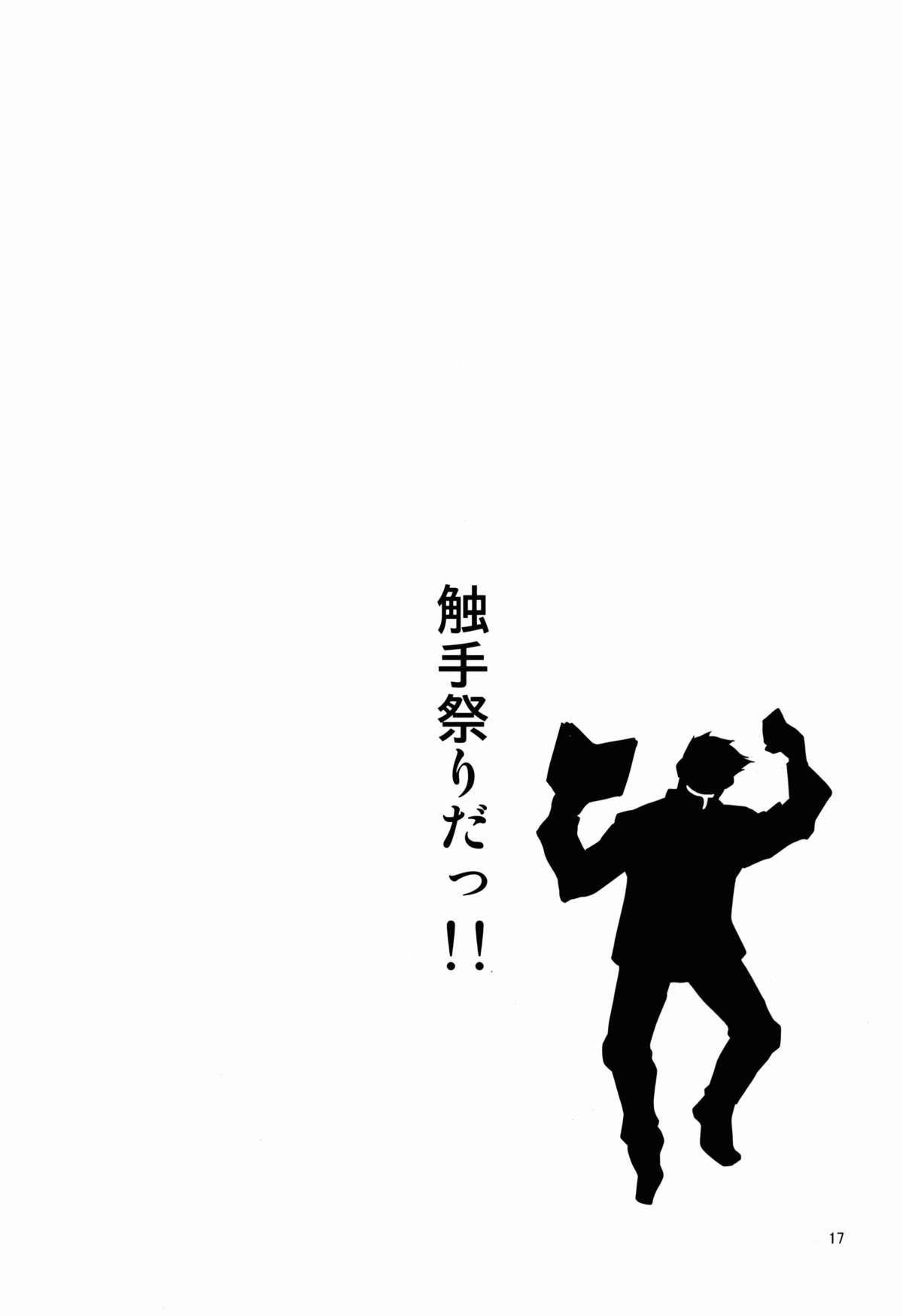 Log Horizon Haru no Shokushu Matsuri 16