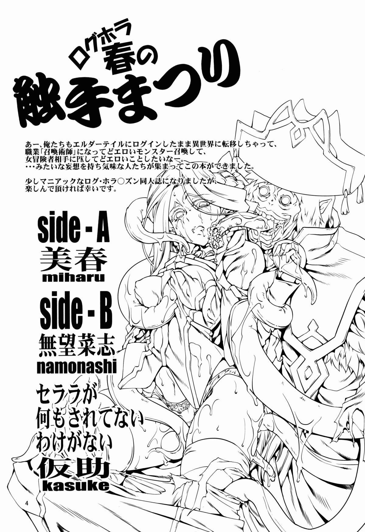 Log Horizon Haru no Shokushu Matsuri 3