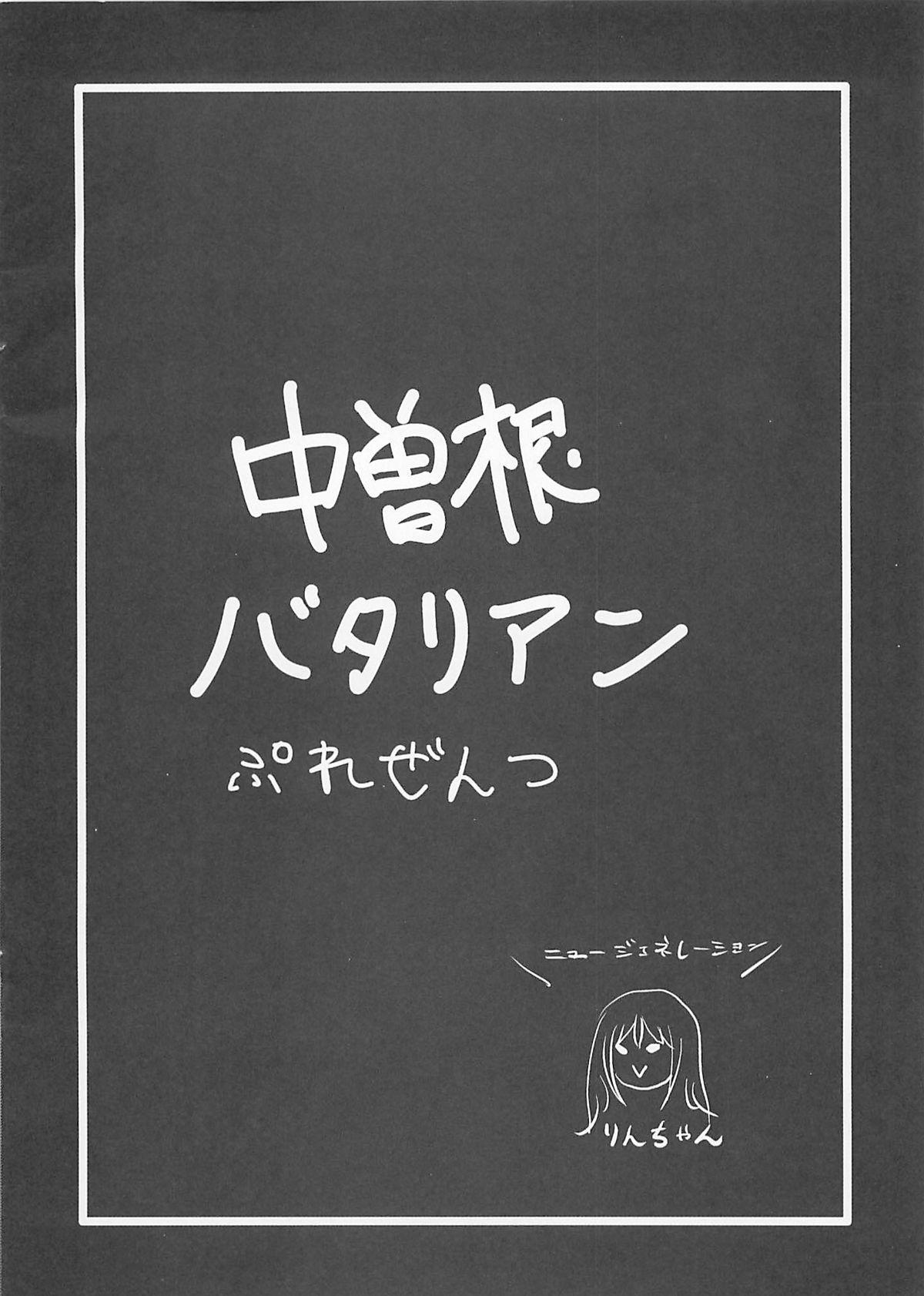 Lawson Tenin Rin-chan 15