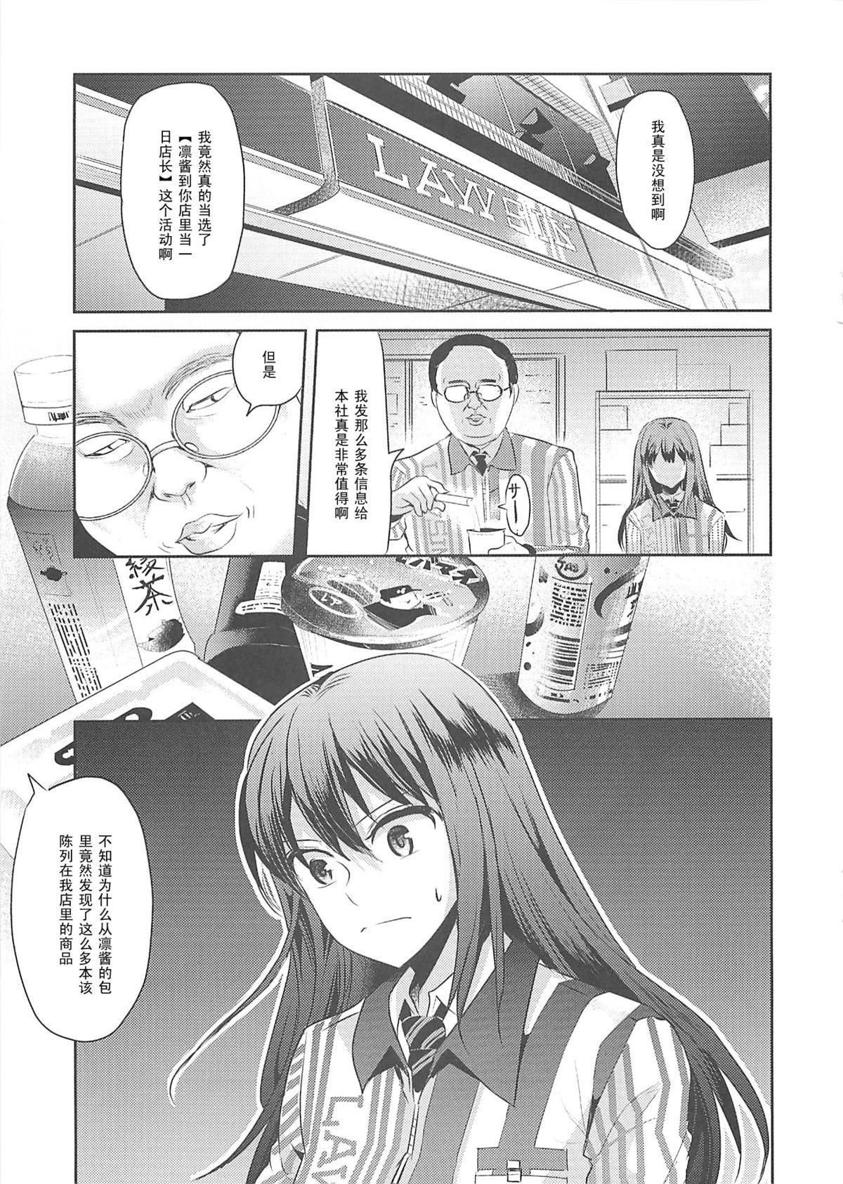 Lawson Tenin Rin-chan 2