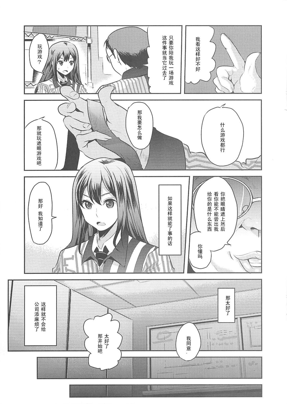 Lawson Tenin Rin-chan 4