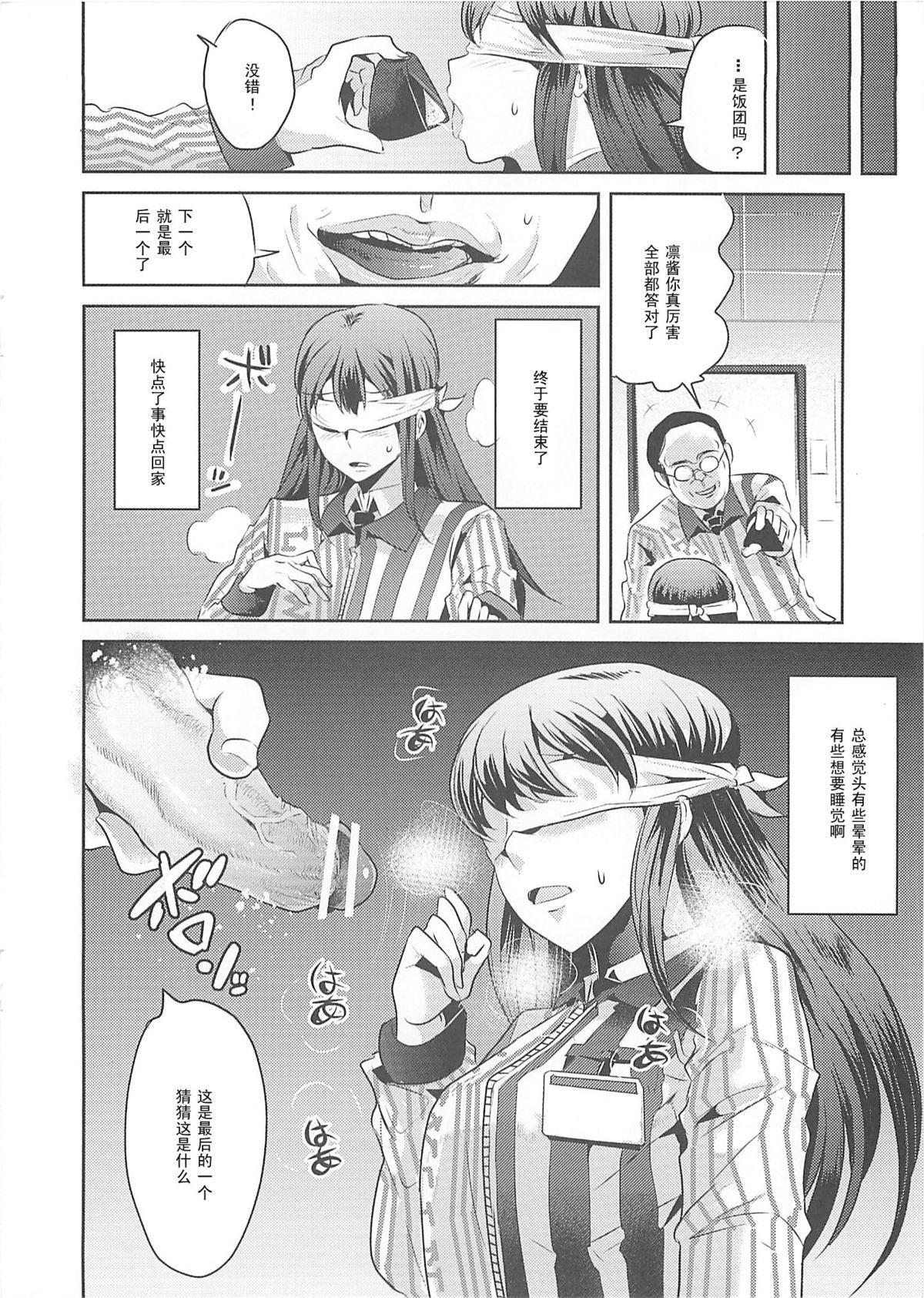 Lawson Tenin Rin-chan 5