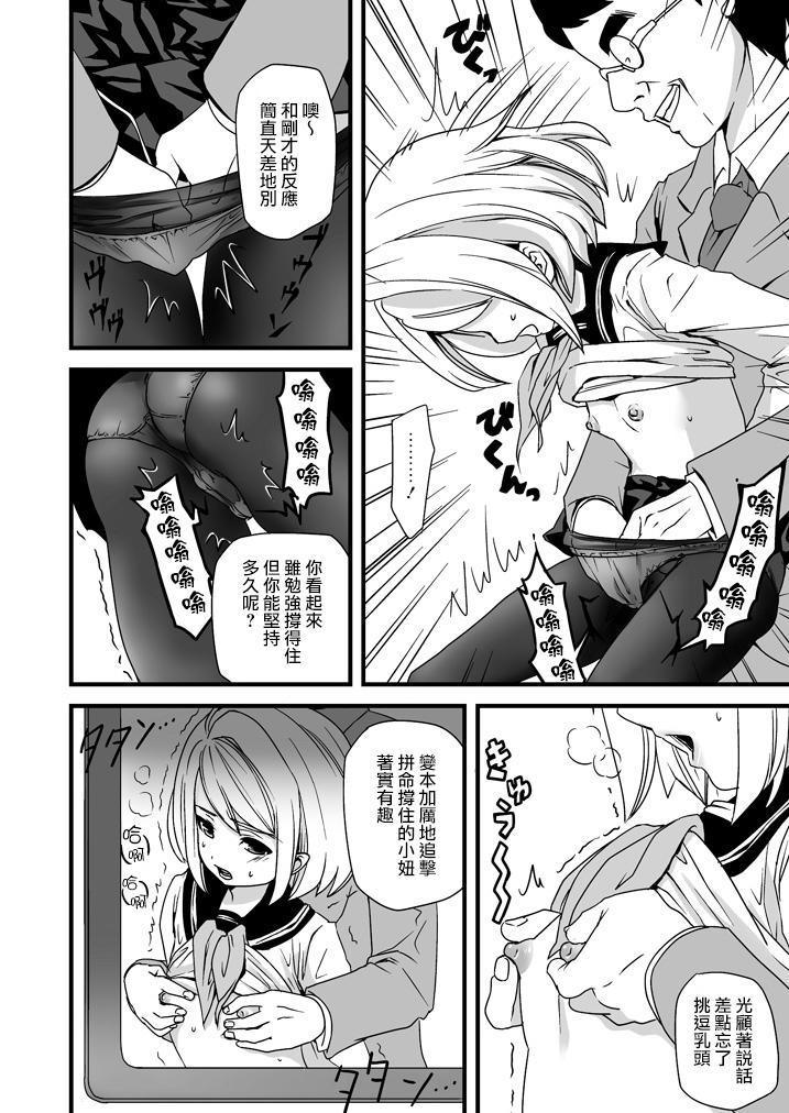 Mukuchi Shoujo no Chikan Higai 14