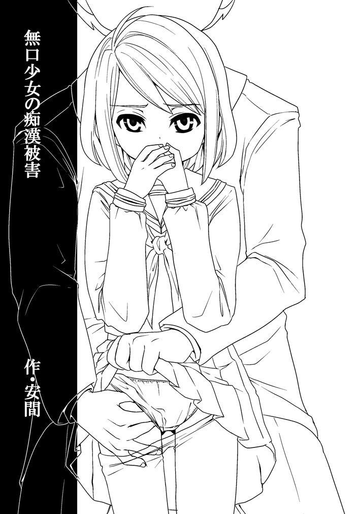 Mukuchi Shoujo no Chikan Higai 3
