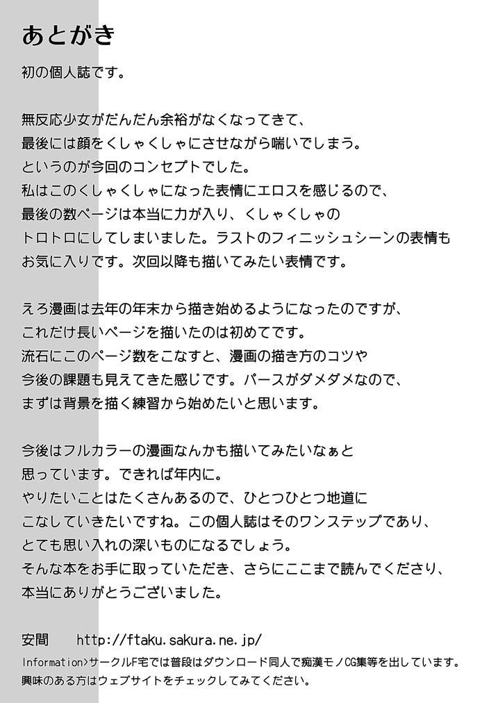 Mukuchi Shoujo no Chikan Higai 44