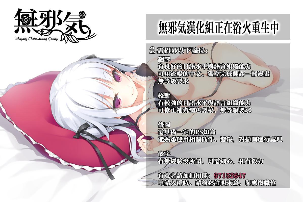 Mukuchi Shoujo no Chikan Higai 45