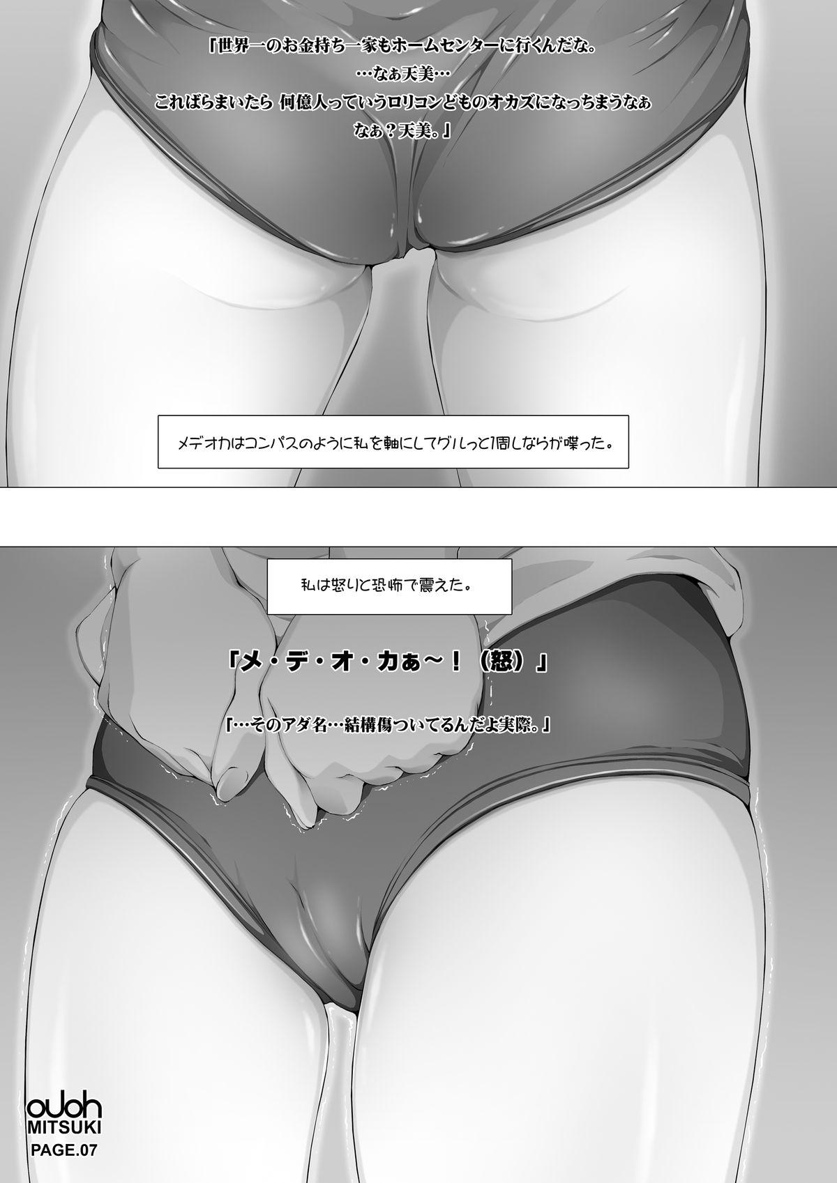OJOH MITSUKI `Intimidation!' 10