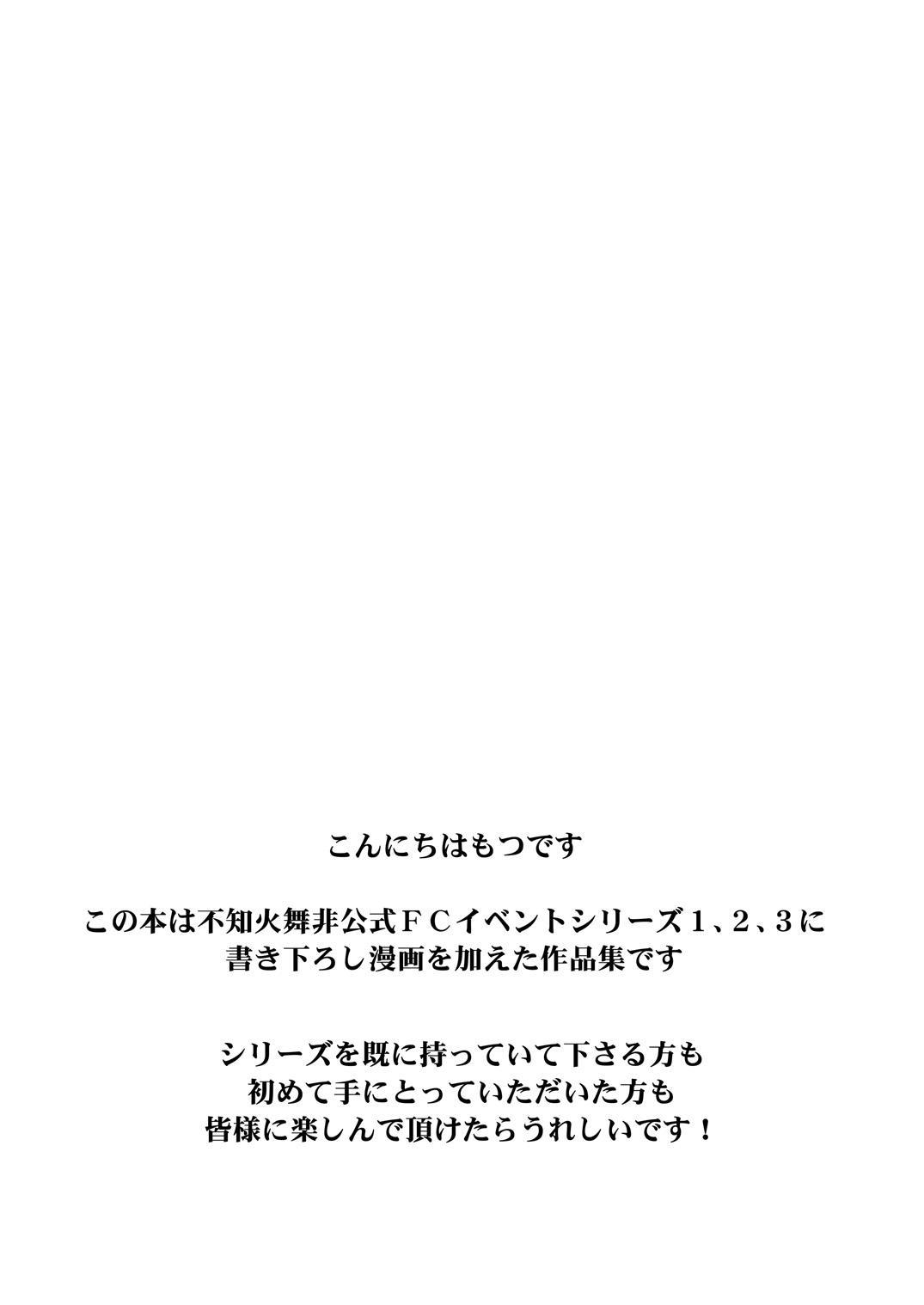 Shiranui Mai Hikoushiki FC Event 123+ 2