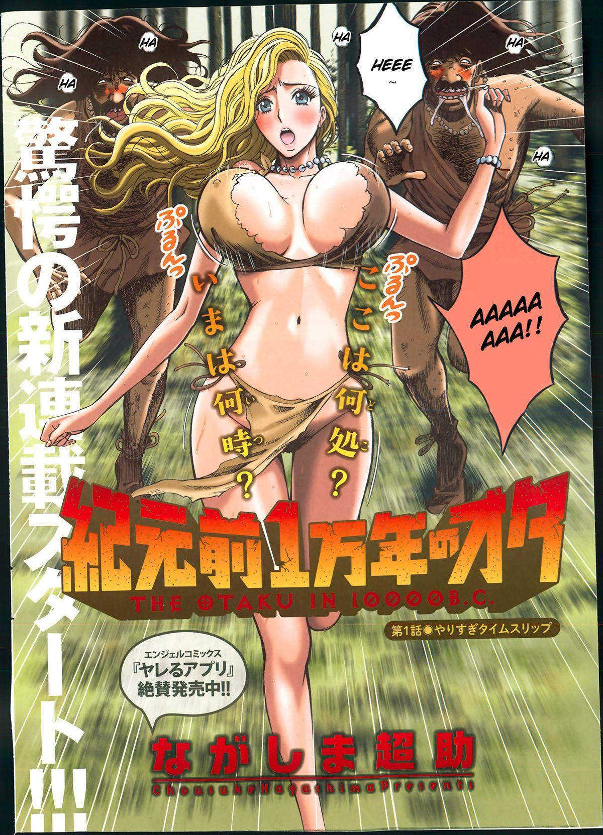 Kigenzen 10000 Nen no Ota   The Otaku in 10,000 B.C. Ch. 1-6 0