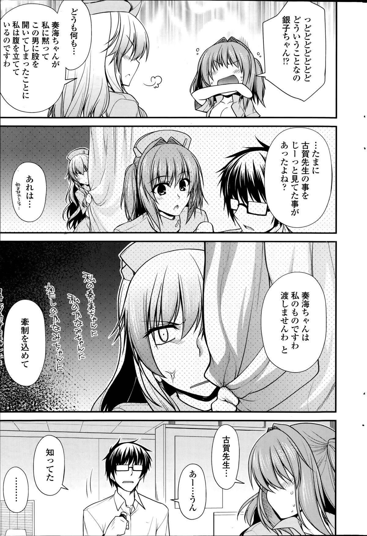 Yumemirukusuri Ch.1-3 28