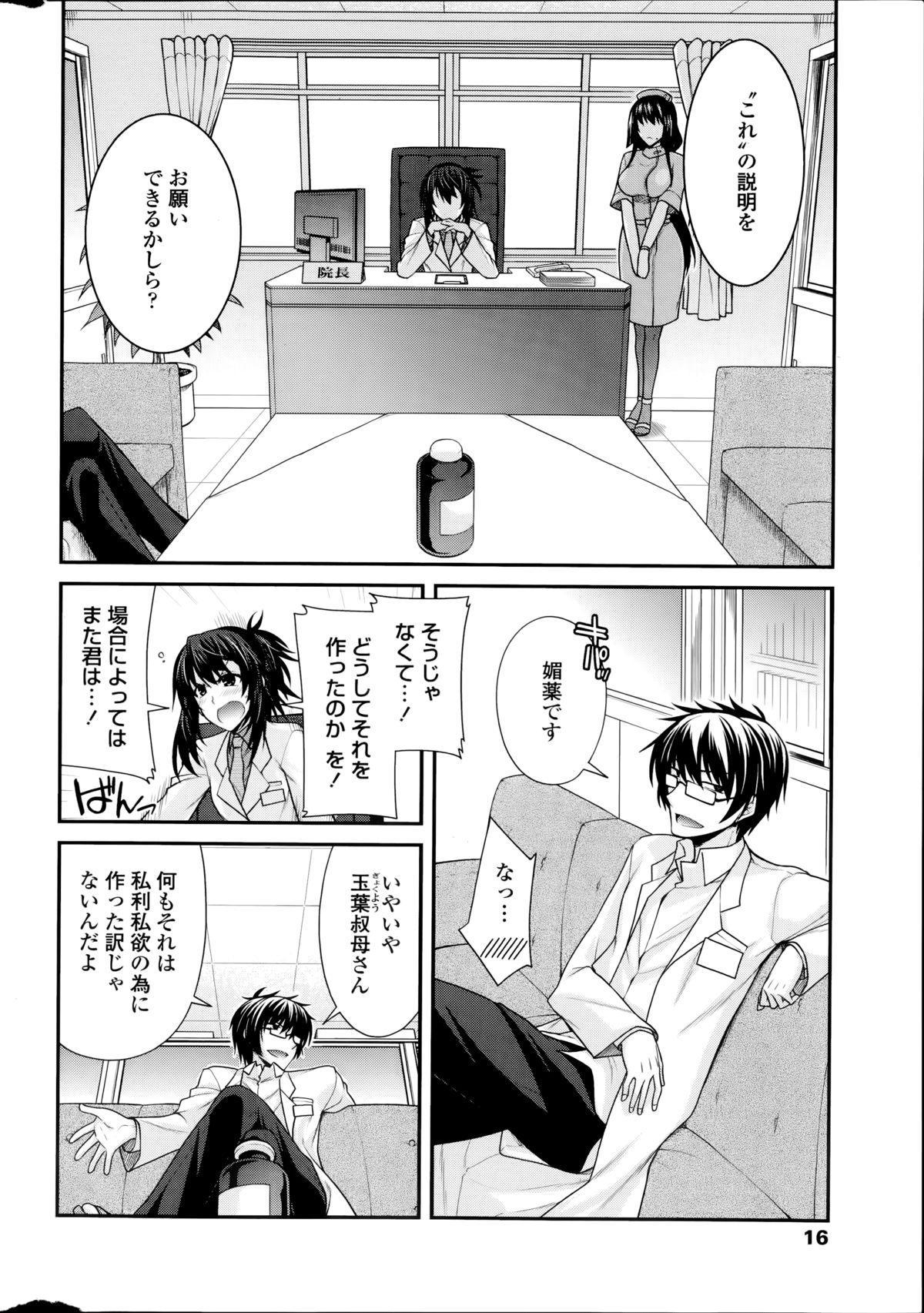 Yumemirukusuri Ch.1-3 3