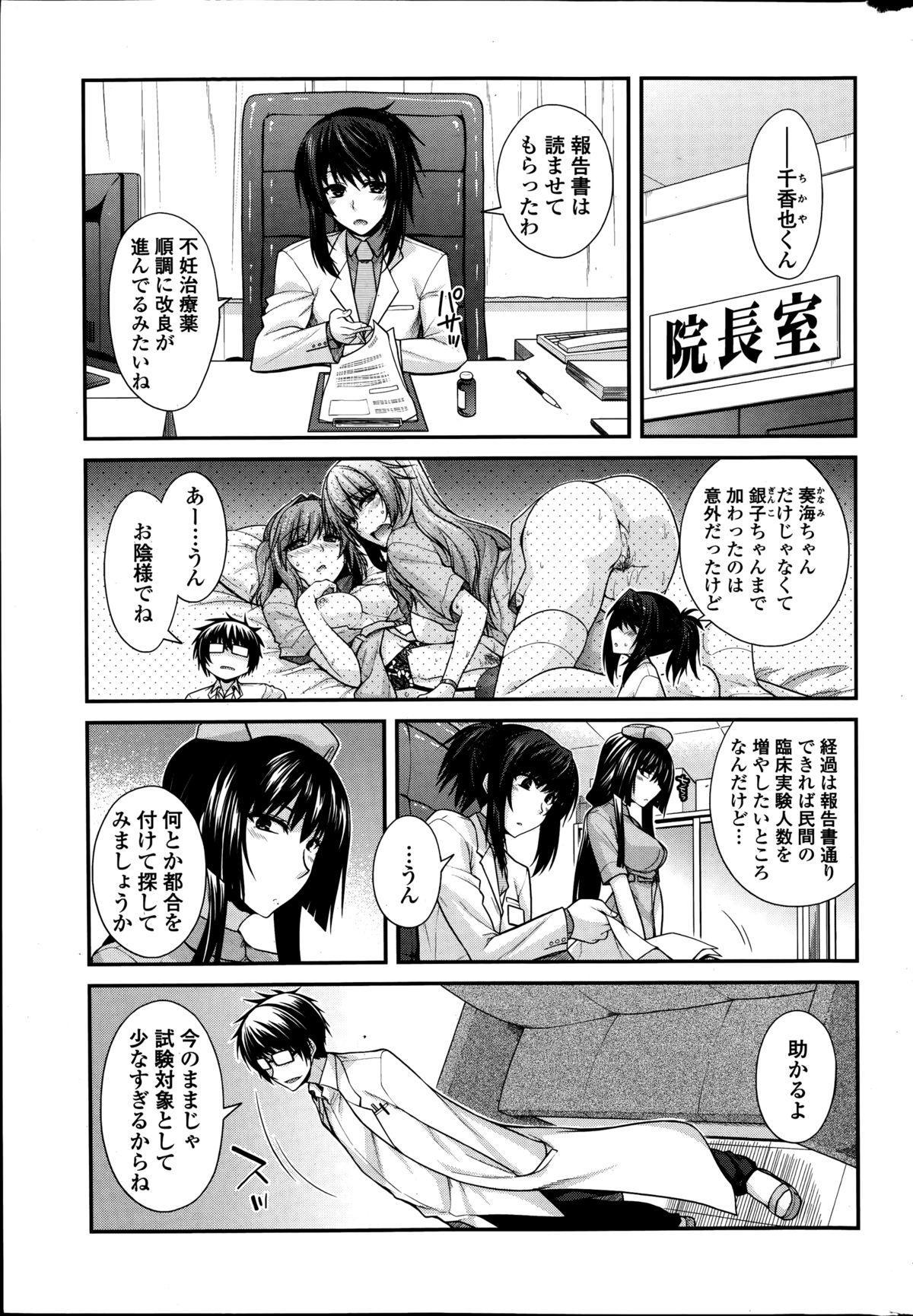 Yumemirukusuri Ch.1-3 40