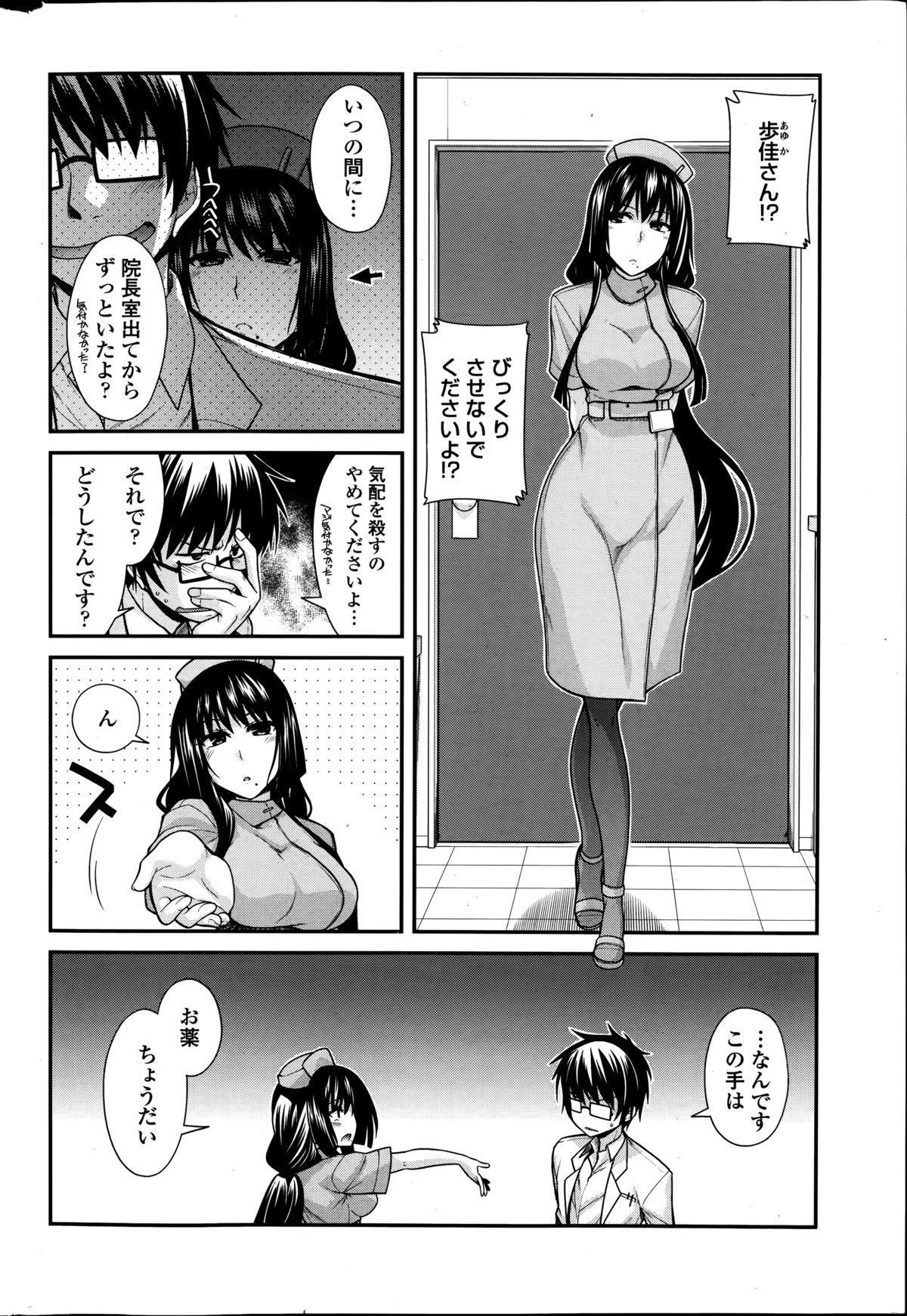 Yumemirukusuri Ch.1-3 43