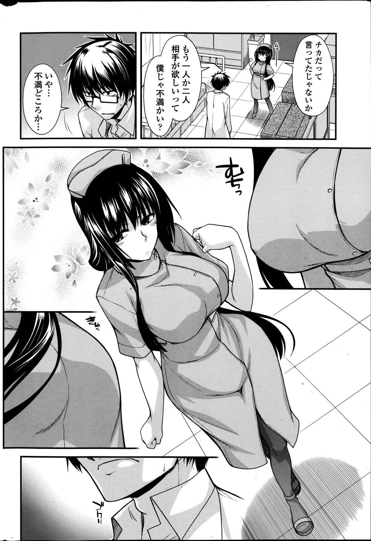 Yumemirukusuri Ch.1-3 45
