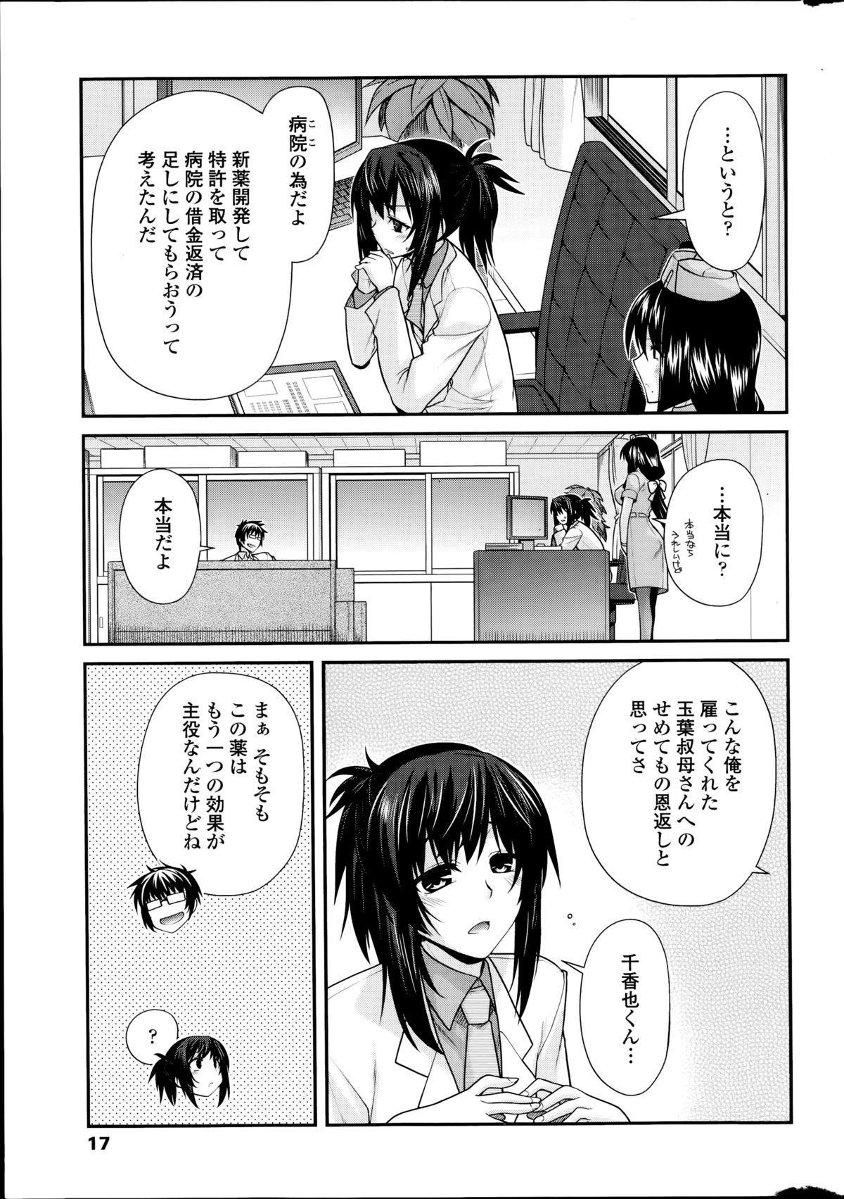 Yumemirukusuri Ch.1-3 4