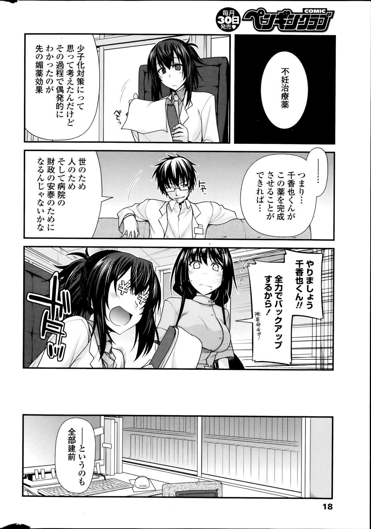 Yumemirukusuri Ch.1-3 5