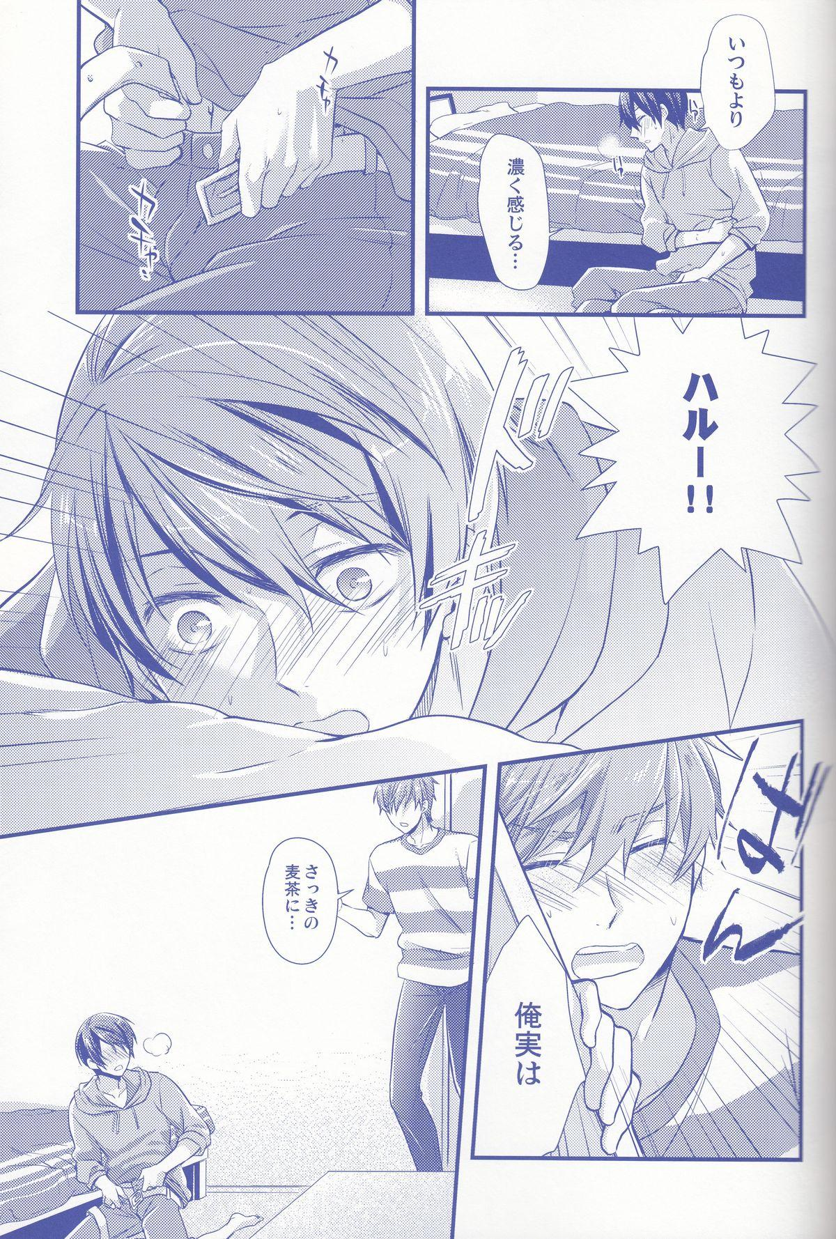 Haru-chan Doki Doki Horegusuri!! 11