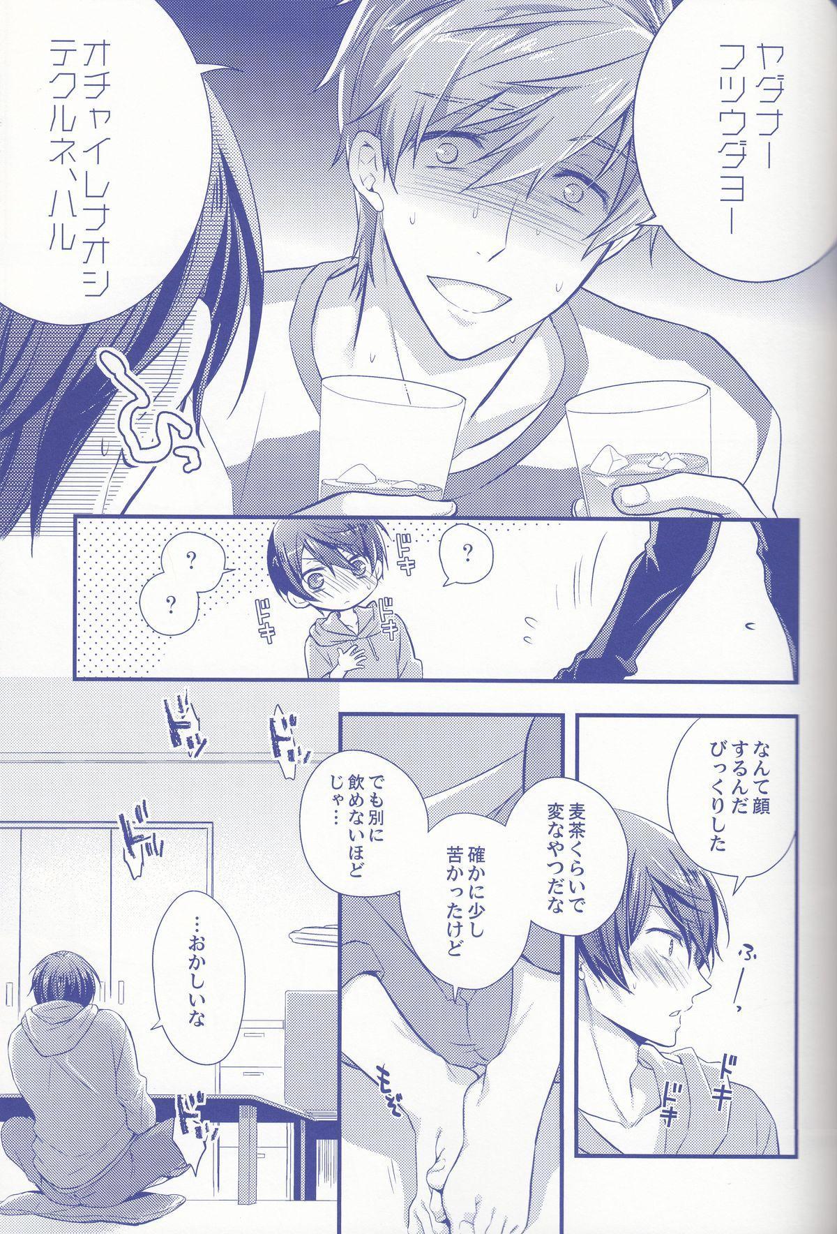 Haru-chan Doki Doki Horegusuri!! 7