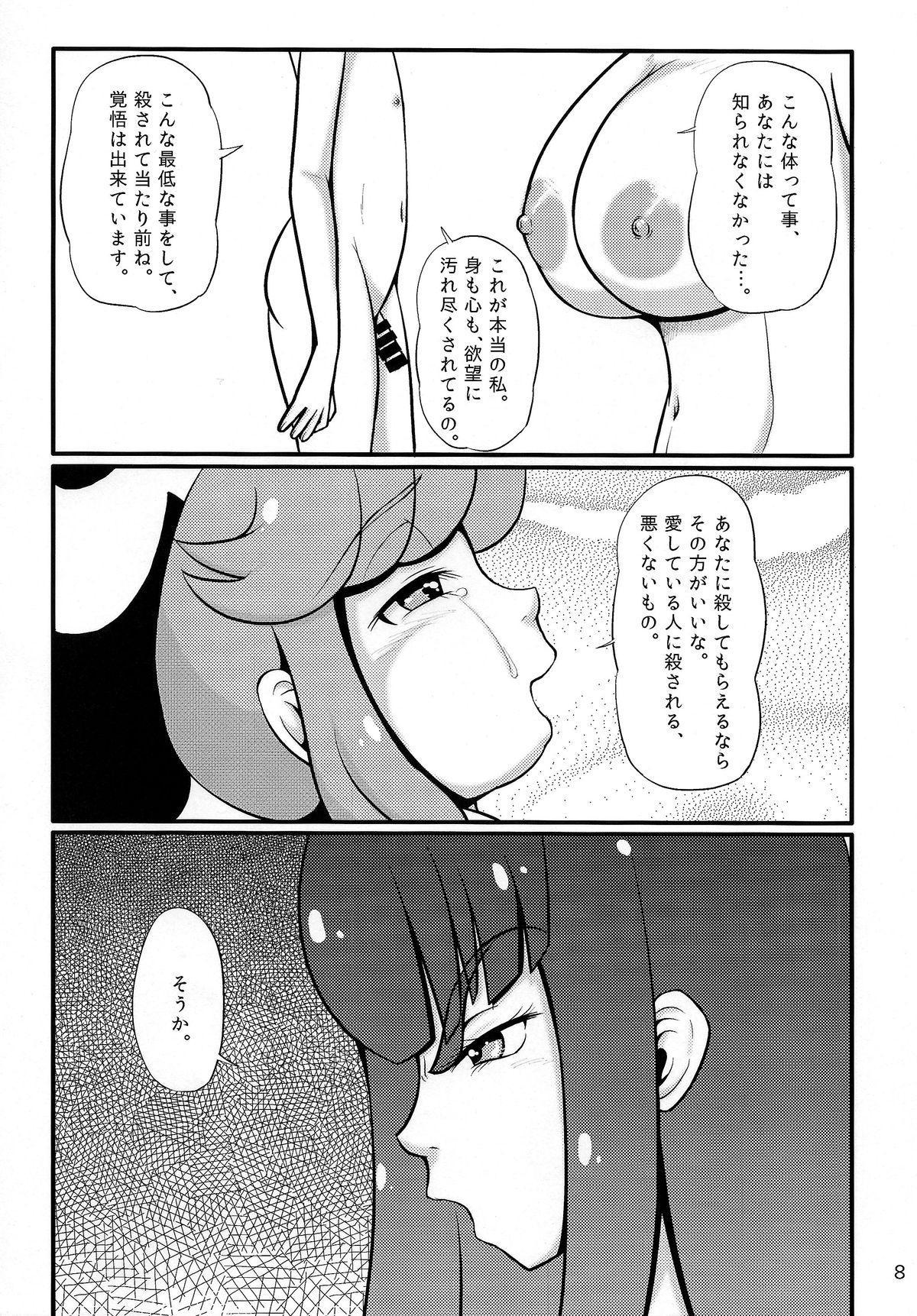Ninshin de Kiru 7