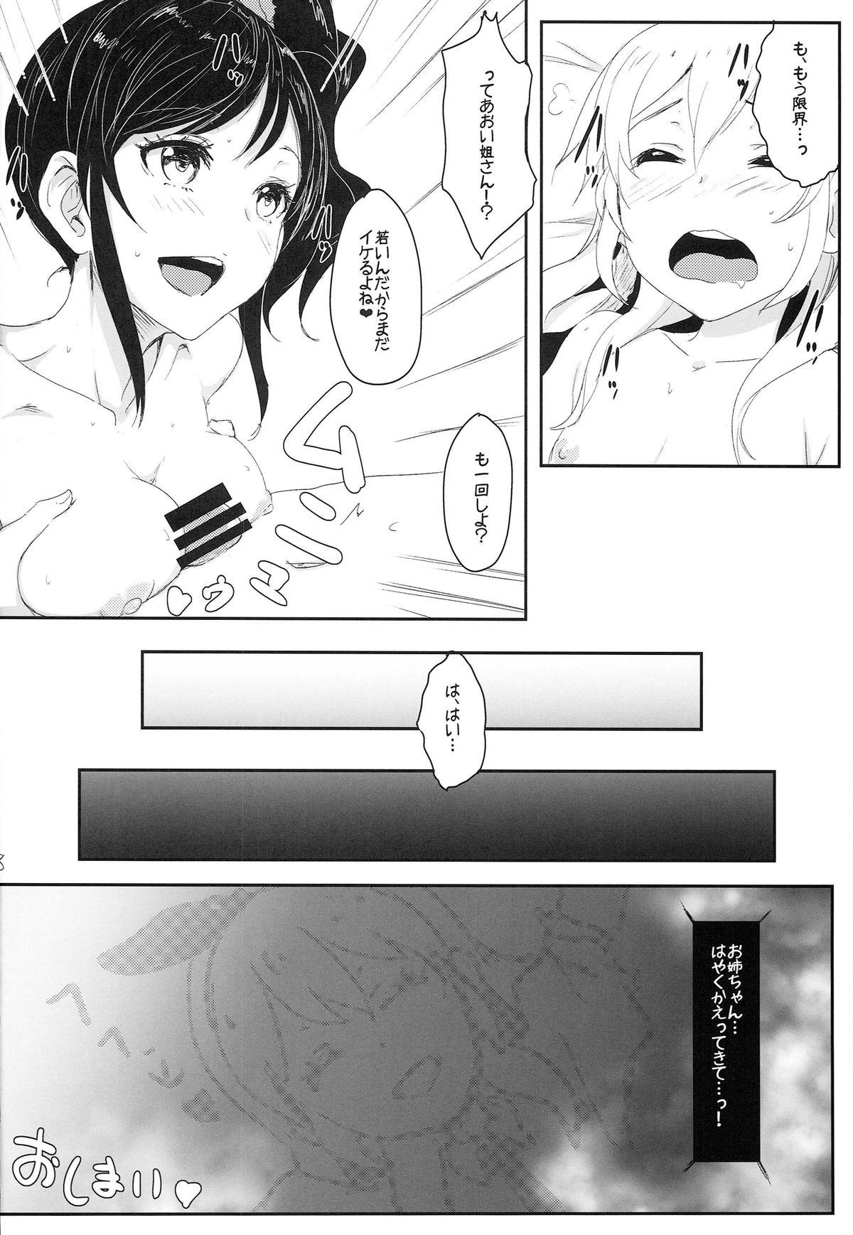 Itoshi no Lychengalre 19