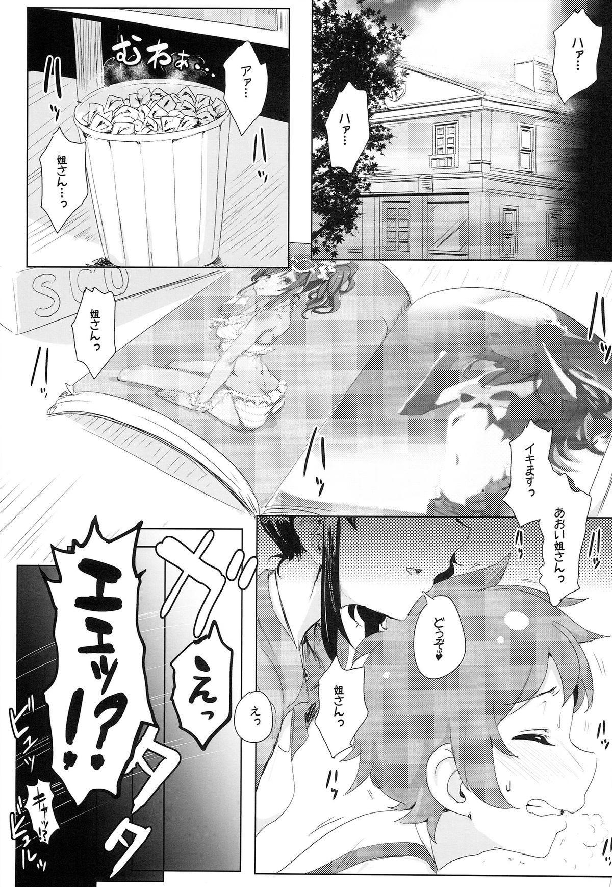 Itoshi no Lychengalre 2