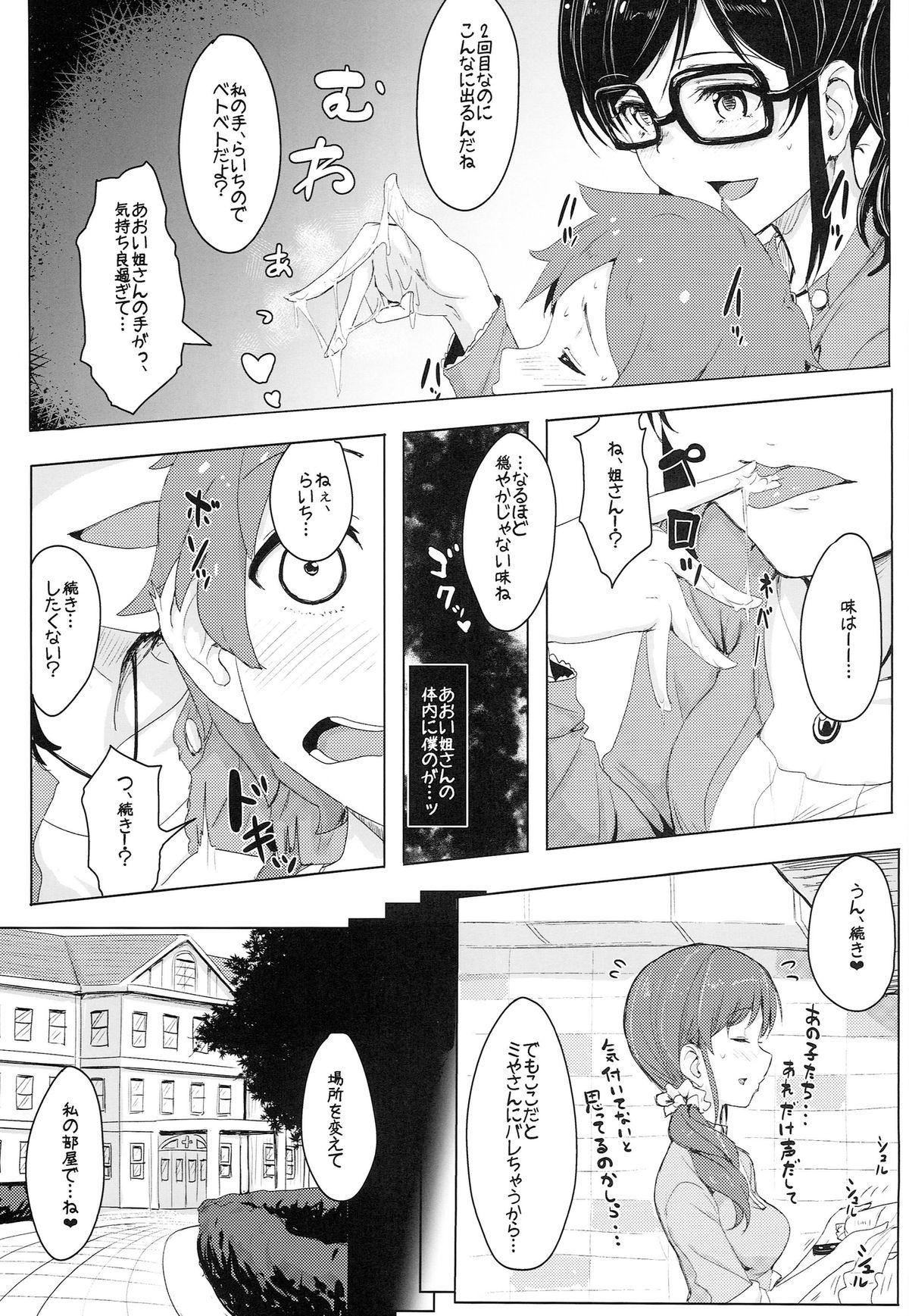 Itoshi no Lychengalre 6