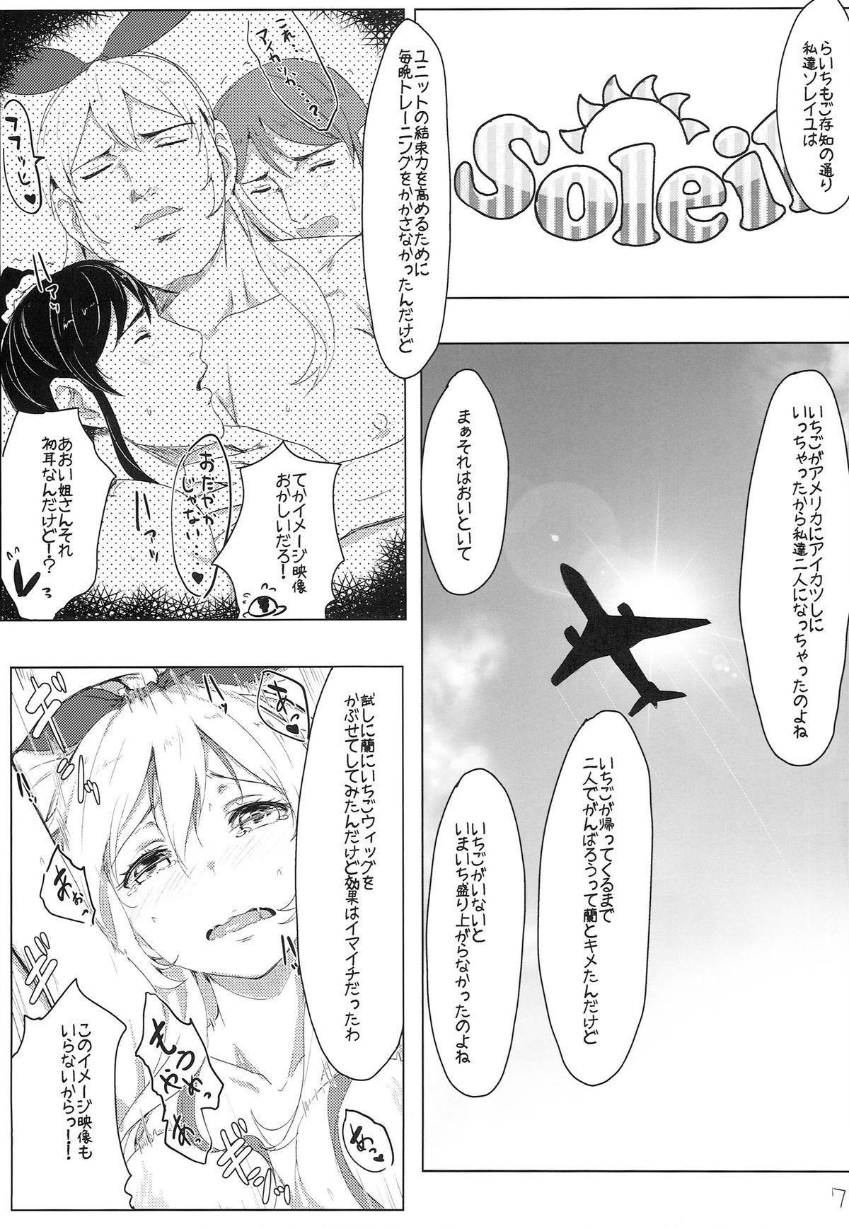 Itoshi no Lychengalre 8