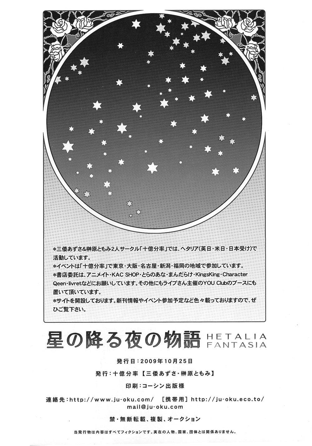 Hoshi no Furu Yoru no Motogatari 36