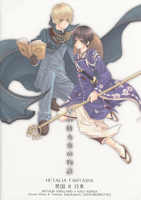 Hoshi no Furu Yoru no Motogatari 37