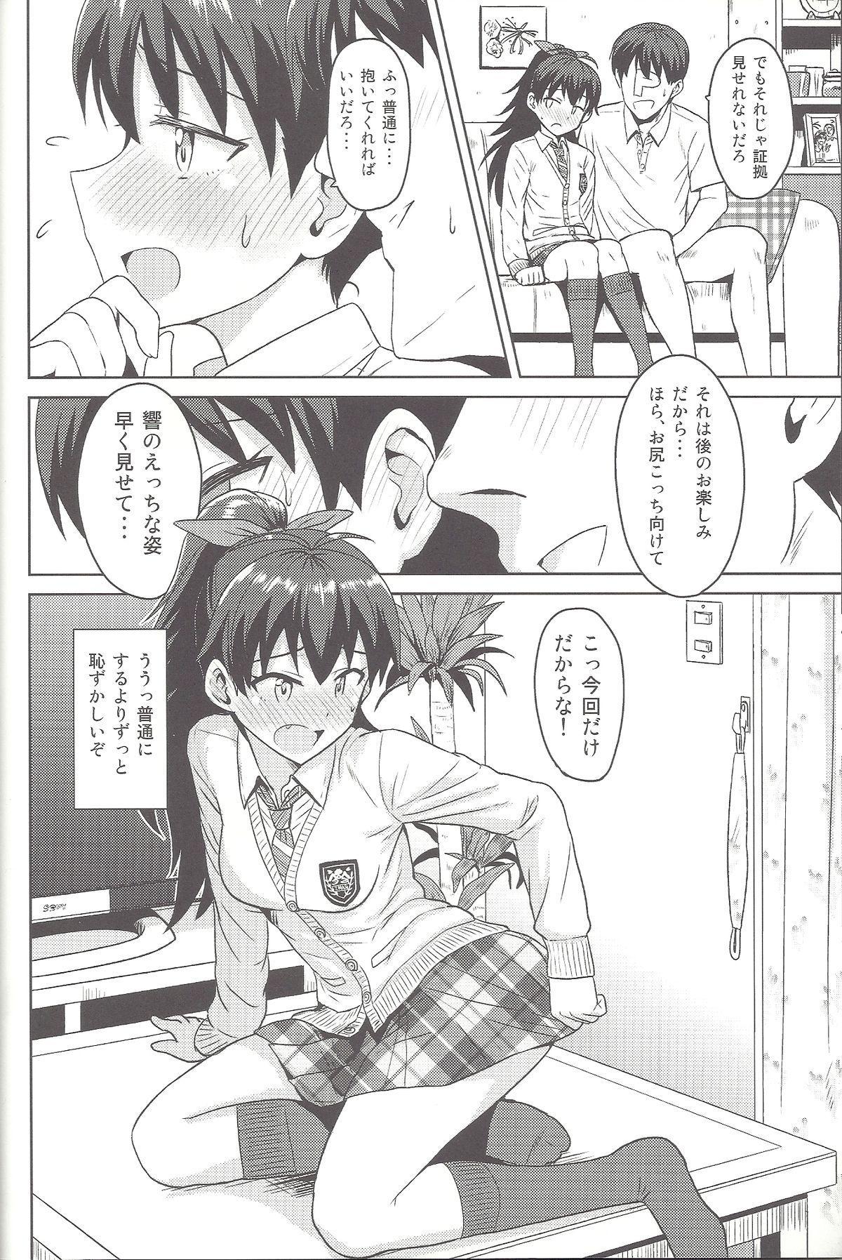 Samishiku Nankanai!!2 6