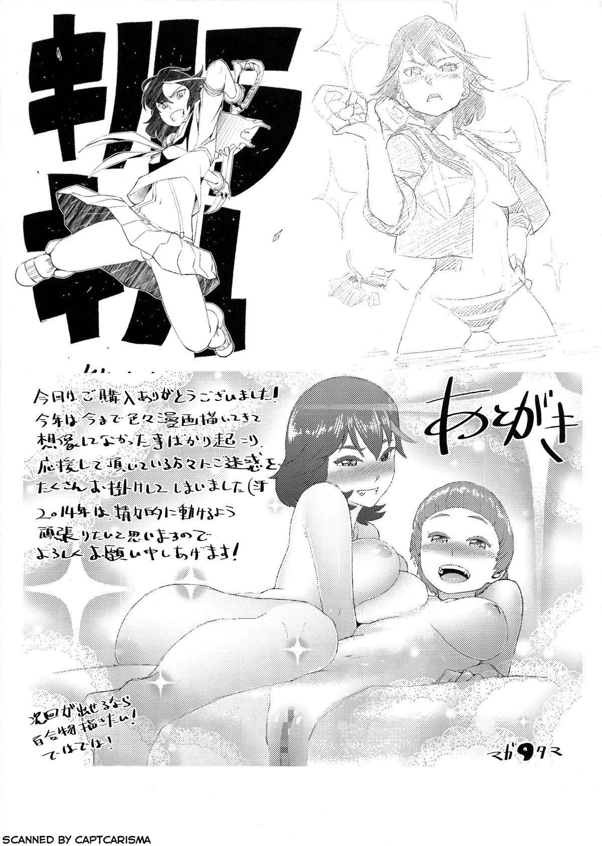 Seii Souchaku! Yaru ka Yarareru ka 24