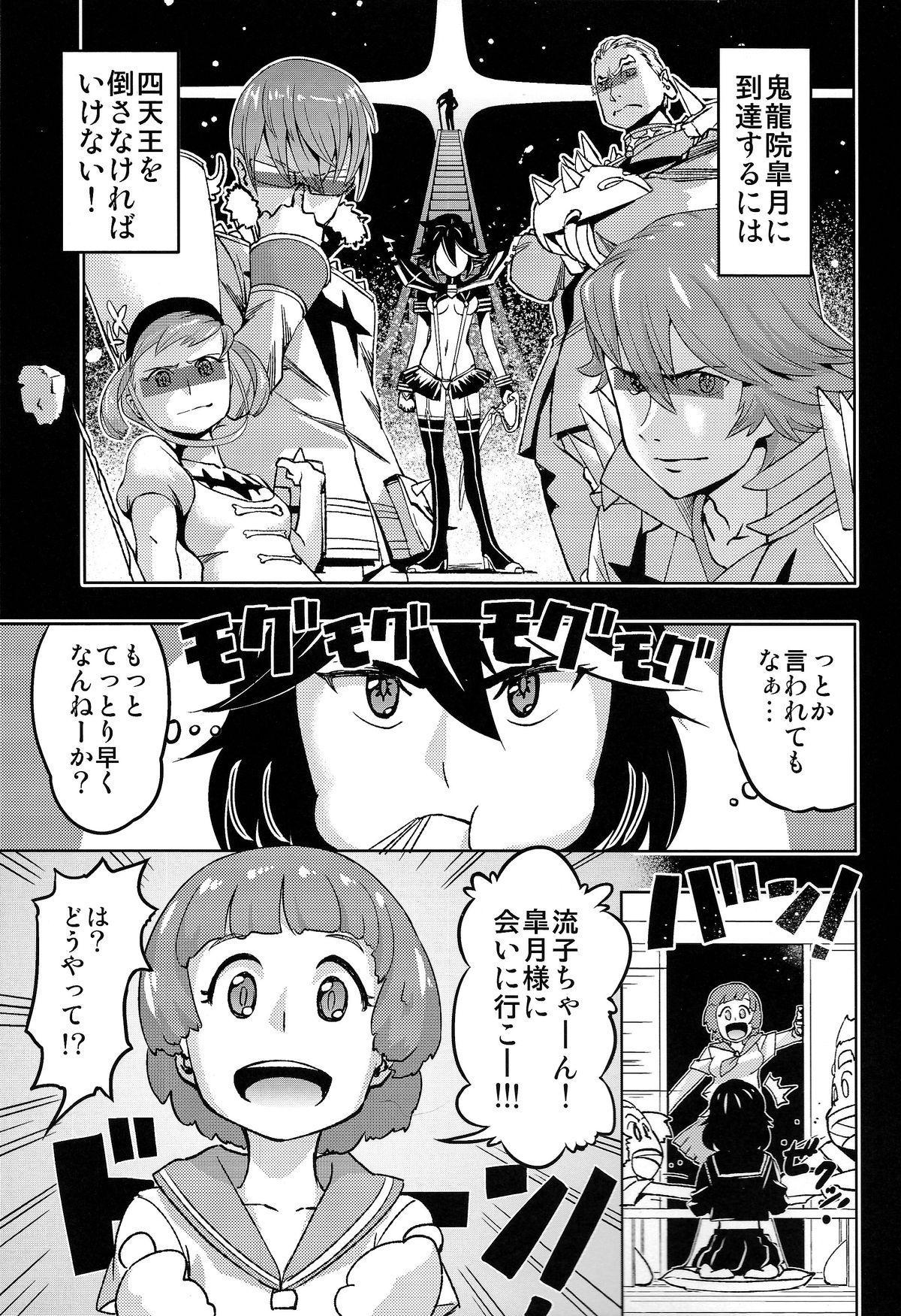 Seii Souchaku! Yaru ka Yarareru ka 2