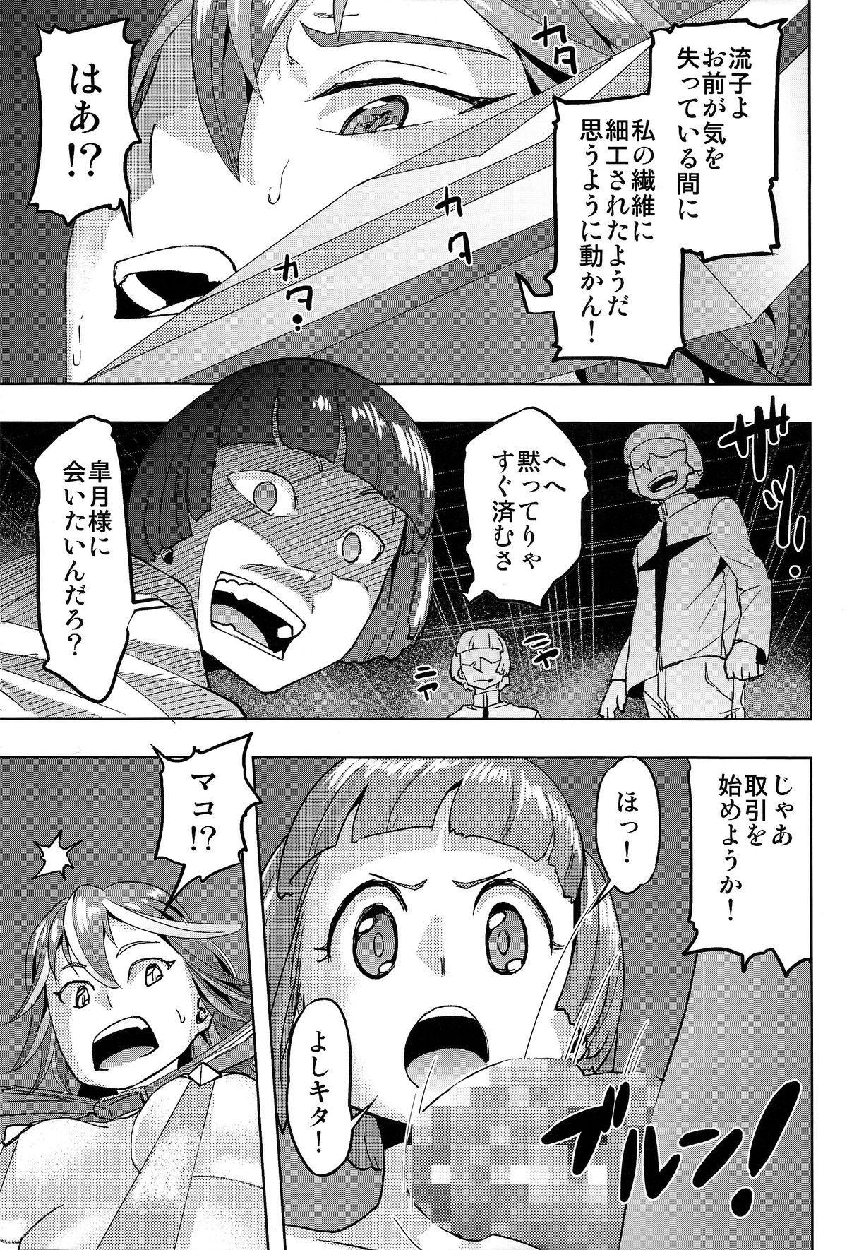 Seii Souchaku! Yaru ka Yarareru ka 6