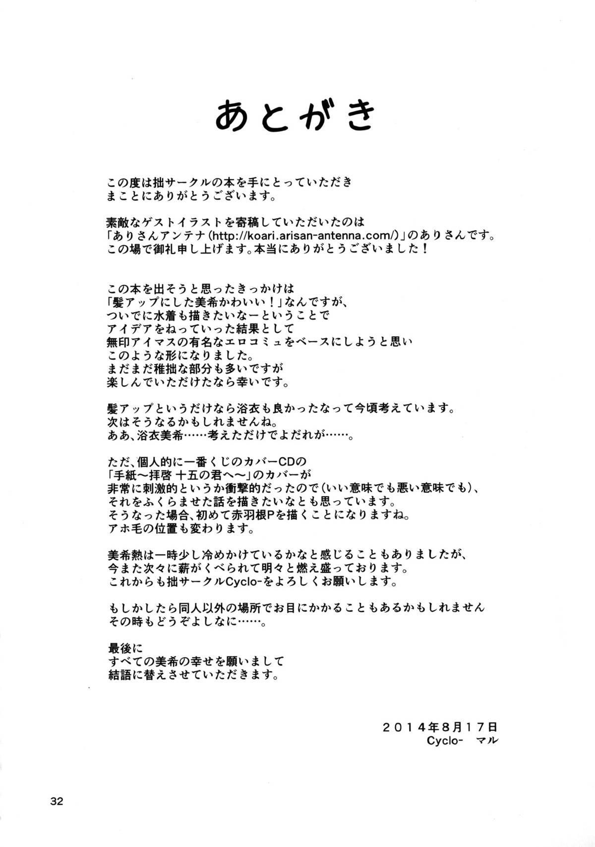 Perfect Yori Hoshii Mono 30