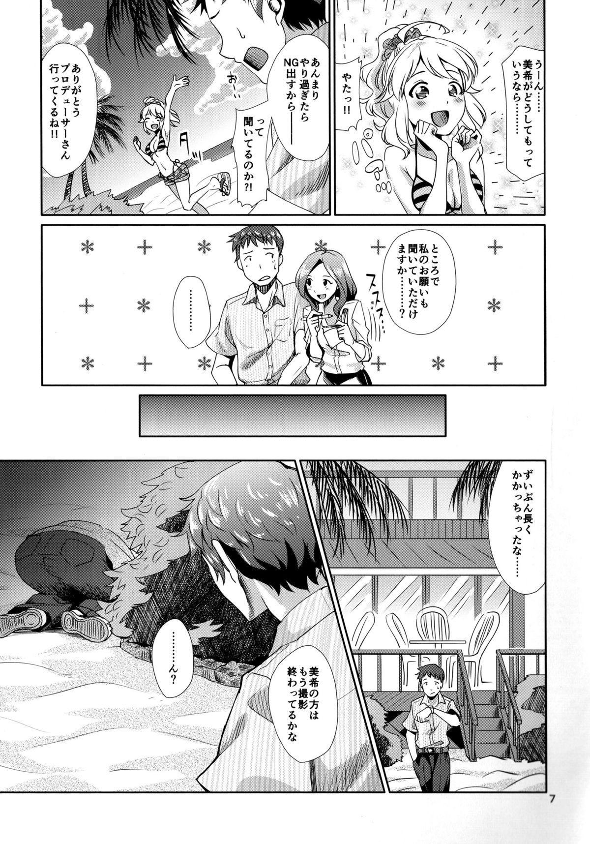 Perfect Yori Hoshii Mono 5