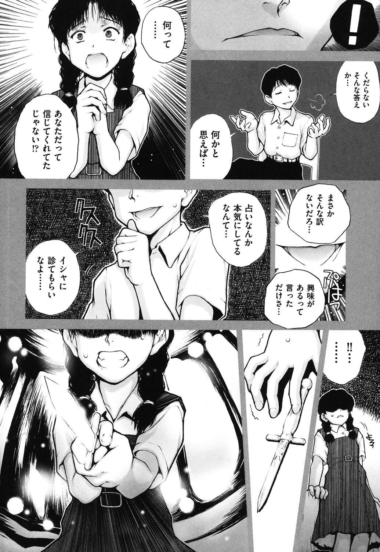Shoujo, Kunagi, Kioku 110