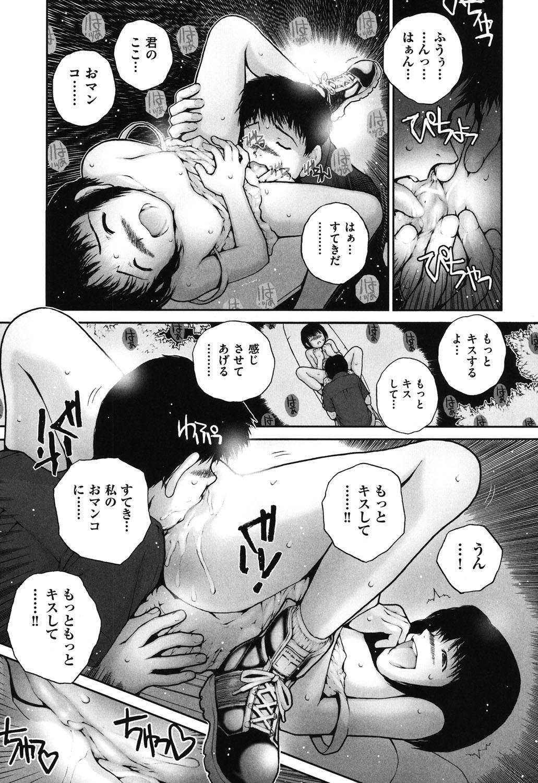 Shoujo, Kunagi, Kioku 121
