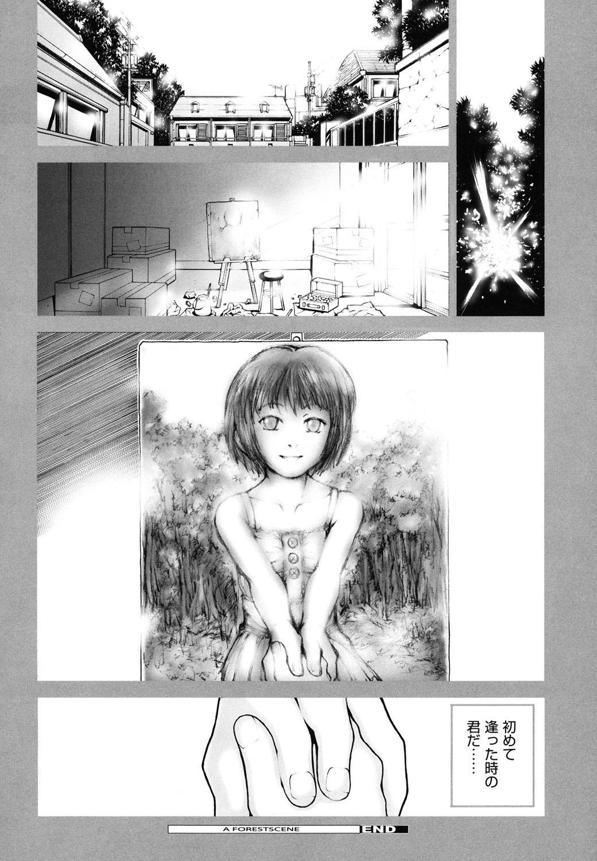 Shoujo, Kunagi, Kioku 132