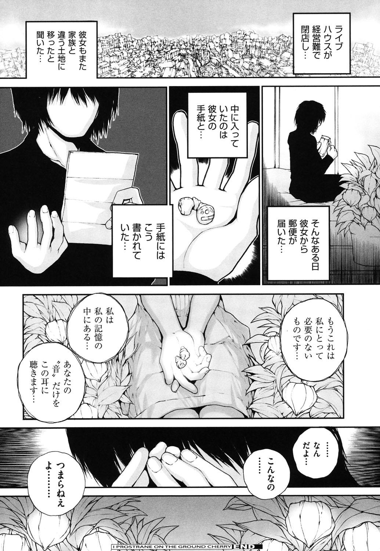 Shoujo, Kunagi, Kioku 176