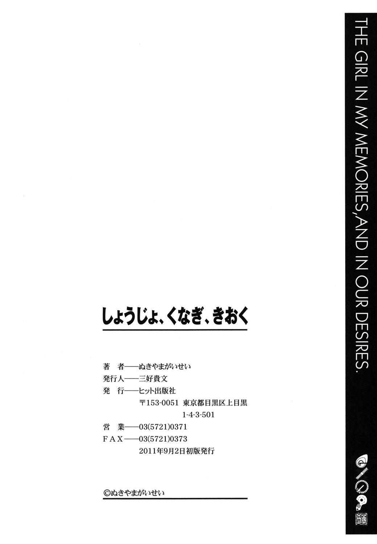 Shoujo, Kunagi, Kioku 178