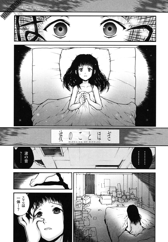 Shoujo, Kunagi, Kioku 17