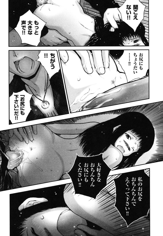 Shoujo, Kunagi, Kioku 36