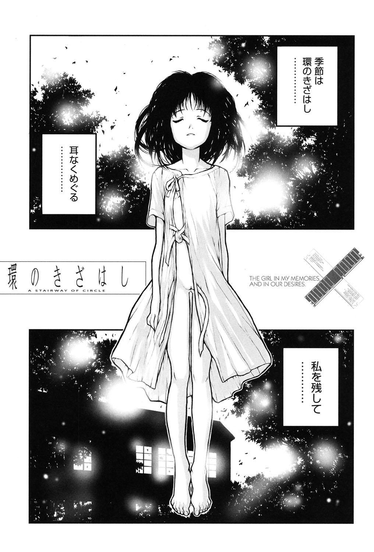Shoujo, Kunagi, Kioku 3