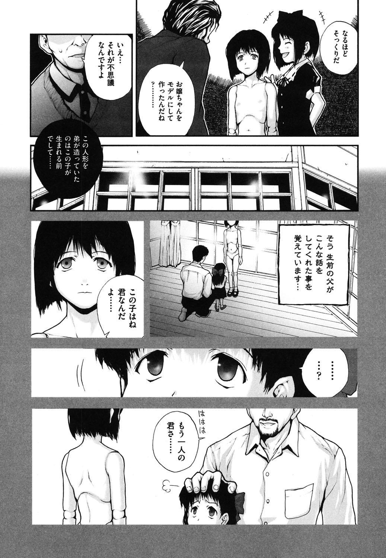 Shoujo, Kunagi, Kioku 41