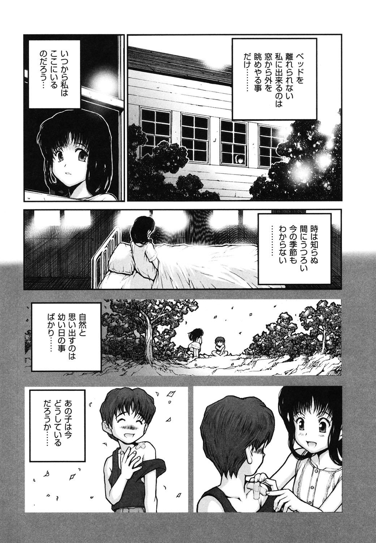 Shoujo, Kunagi, Kioku 4